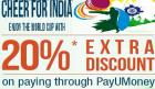 Cheer for India: 20% extra discount on Paying through PayUMoney
